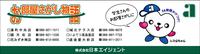 20180328_松山大学・愛媛大学硬式野球協賛広告カラー.jpg