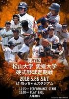 20180425gakusei_01.jpg